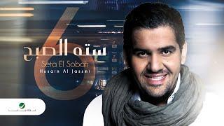 Husain Al Jassmi ... Seta El Sobah | حسين الجسمي ... سته الصبح