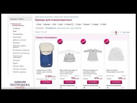 Интернет магазин одежды для новорожденных