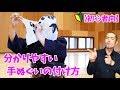 【Kendo/剣道】【剣道初心者向】分かりやすい面手ぬぐいのつけ方、巻き方 How to put your tenugui on your head