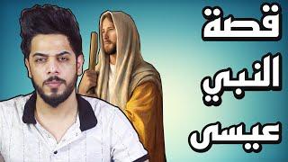 قصة النبي عيسى الحقيقية من البداية الى النهاية