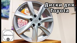 """Диски для Toyota """"17 /// обзор"""