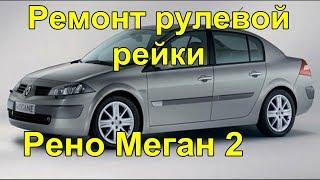 Ремонт рулевой рейки Рено Меган 2