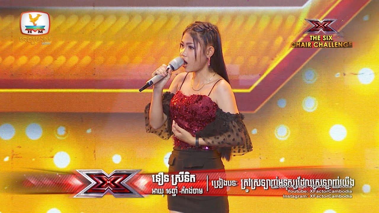 សោកស្តាយផងណាស្រីនិត - X Factor Cambodia - The Six Chairs Challenge