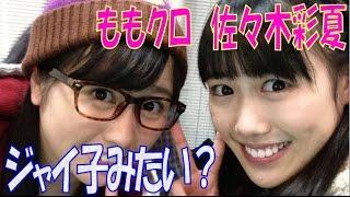 ももいろクローバーZのあーりんこと佐々木彩夏さんと高城れにさんが自分...