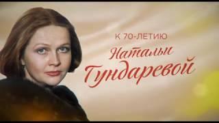 К 70-летию Натальи Гундаревой. Лучшие фильмы в субботу на Интере