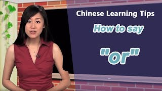 "How to say ""or"" in Chinese -  Chinese Learning Tips with Yoyo Chinese"