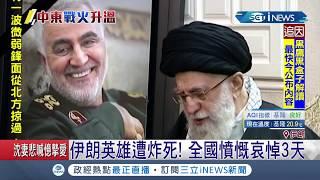 川普空襲巴格達機場引眾怒!伊朗民族英雄蘇雷曼尼遭炸全國憤慨哀悼三天 伊朗揚言:將強勢報復|記者許少榛|【國際局勢。先知道】20200104|三立iNEWS