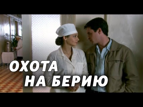 ОХОТА НА БЕРИЮ - Серия 4 / Детектив