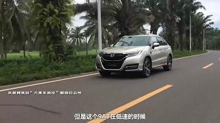 节操卓快速了当试驾东风本田UR-V,驾驶感受究竟怎样?