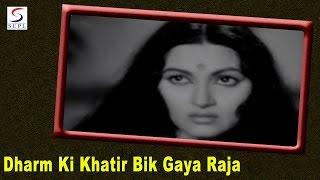 Dharm Ki Khatir Bik Gaya Raja | Mohammed Rafi | Harishchandra Taramati @ Prithviraj Kapoor, Jaymala