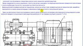2. Введение в технику конструирования и расчета валов редуктора
