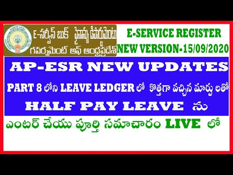 AP ESR New Changes in Leave Ledger - How to fill HPL
