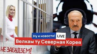 Беларусь закрывается. Ну и новости! Live