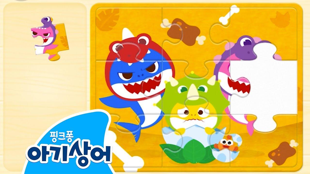 [앱트레일러] 퍼즐맞추기 | 숨은 쿠폰을 찾아보세요! | 상어가족 앱 | 핑크퐁! 아기상어 올리