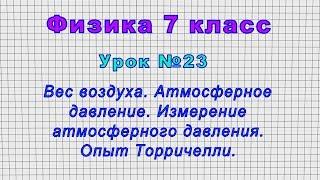 Физика 7 класс (Урок№23 - Вес воздуха. Атмосферное давление. Измерение давления. Опыт Торричелли.)
