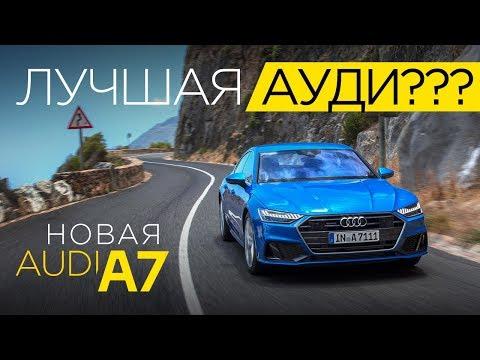 Лучшая Ауди? Самый первый тест новейшей Audi A7!