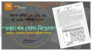 Important Mathematical Tricks for Assam Police AB, UB, SI Exam 2018-19
