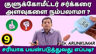 Are glucometer sugar readings reliable? How to measure sugar level properly? | Dr. Arunkumar