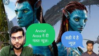 Arvind arora ने दी गलत news । WRONG NEWS Arvind arora . सही न्यूज़ यह हैं।