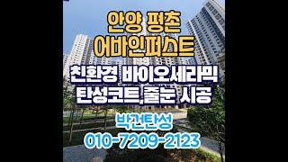 안양 평촌어바인퍼스트 아파트 입주전 곰팡이방지 탄성코트…