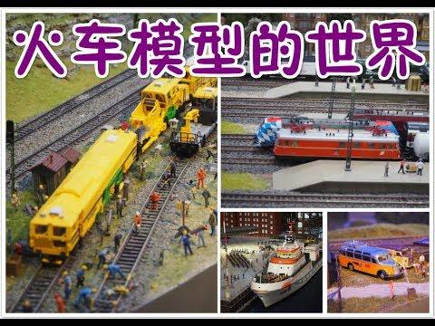 Amazing Model Trains World In Shanghai China 上海超震撼的火车模型馆大梦微城 超大型電車モデルの世界