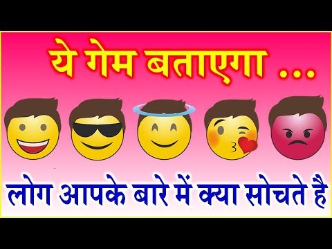 Guess Your Personality | Love Relationship Quiz Test जाने कैसा है आपका स्वभाव