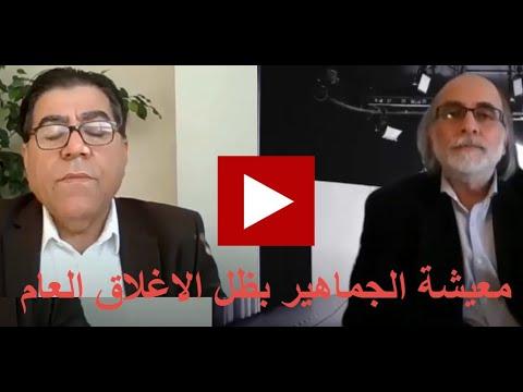 دايالوك - الاغلاق العام في العراق والجوامع مفتوحة؟! وضع الجماهير المعيشي يختنق  - 19:51-2021 / 2 / 23