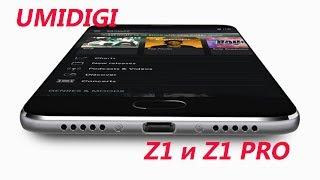 Новые UMIDIGI Z1 и Z1 PRO тонкие и мощные смартфоны