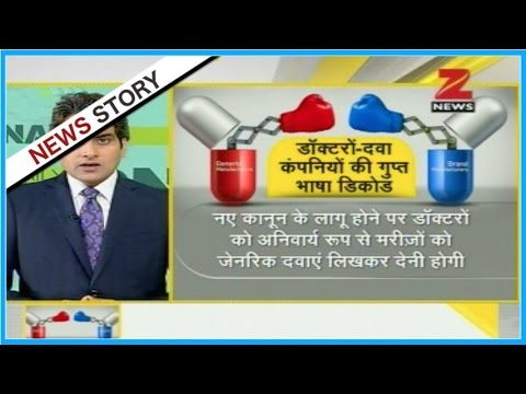 DNA: Modi govt to make doctors prescribe cheaper generic drugs