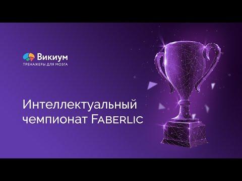 Итоги интеллектуального чемпионата Faberlic