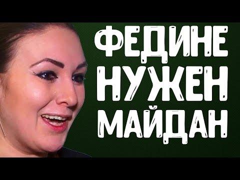 София Федина выступила