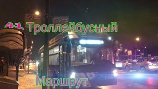№41 Троллейбусный (Электробусный) Маршрут Санкт-Петербурга