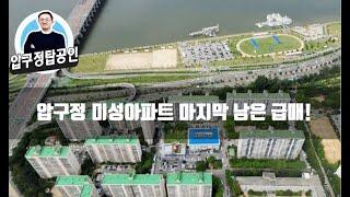 [압구정탑공인] 압구정동 미성아파트 2차 28동 마지막…
