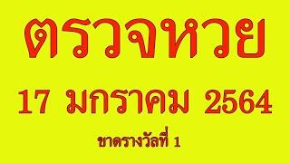 ตรวจหวย17/1/64 ตรวจสลากกินแบ่งรัฐบาล 17 มกราคม 2564 ขาดรางวัลที่ 1
