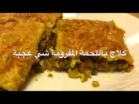 Meat Borek-Egyptian Goulash Recipe كلاج باللحمة المفرومة شي عجبة