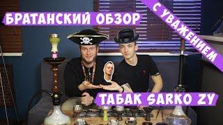 Обзор табака Sarko Zy + розыгрыш двух блоков табака!