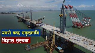 कसरी बनाइन्छ समुन्द्रमाथि विशाल संरचना   How does Huge Bridge is Construct   Construction technology