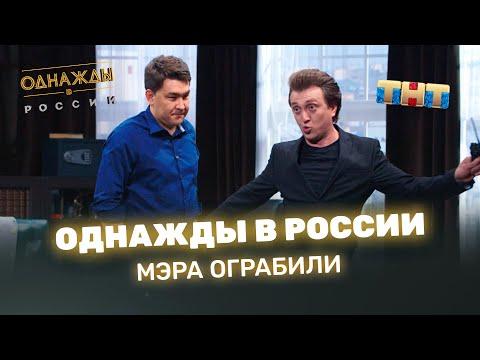 Однажды в России: Мэра ограбили