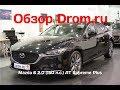 Mazda 6 2019 2.0 (150 л.с.) AT Supreme Plus - видеообзор