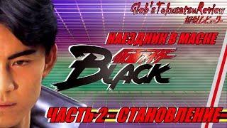 Обзор на Kamen Rider - Kamen Rider Black (Часть 2)