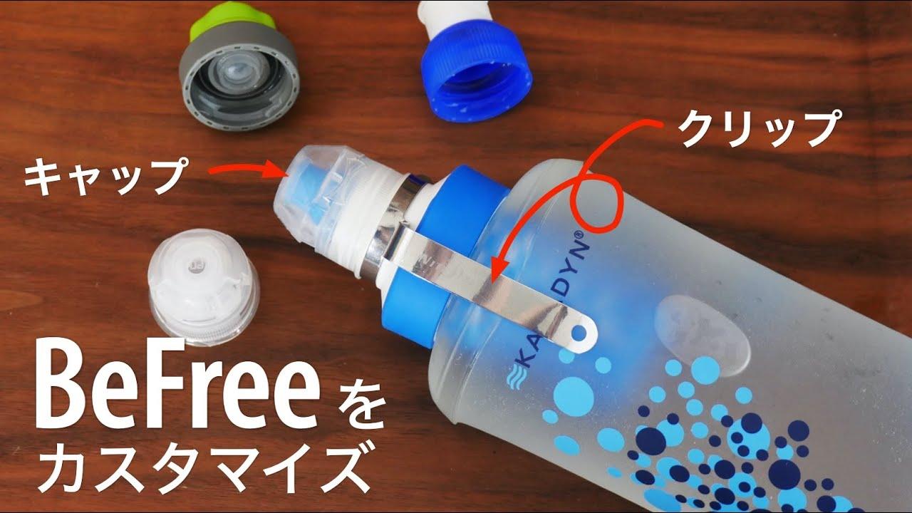 水筒型浄水器カタダインBeFreeにクリップ付けたりキャップを取り替えたりカスタマイズと洗浄。