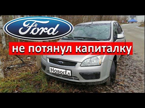Форд Фокус 2. 1,6. Разборка двигателя.