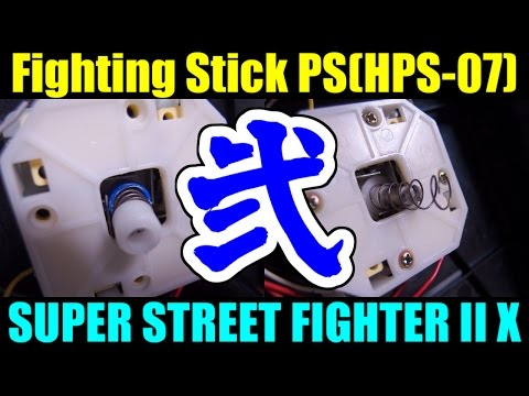 [3DO] 格闘スティック軸周辺の修理后(弐) SUPER STREET FIGHTER II X [Fighting Stick PS(HPS-07)]