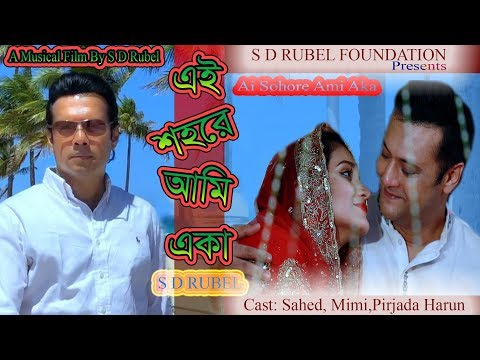 Ai Sohore Ami Aka Musical Film  (এই শহরে আমি একা) | S D Rubel |  | Mimi & Sahed