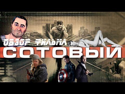 ОБЗОР фильма СОТОВЫЙ/Cellular (Капитан Америка vs Джейсон Стэтхэм)
