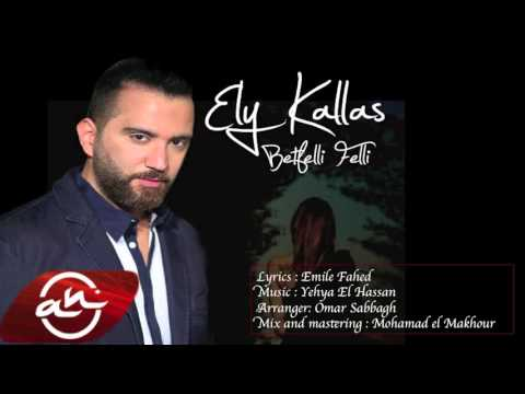 Ely Kallas - Betfelli Felli 2016 // ايلي كلاس - بِتفّلي فِلّي