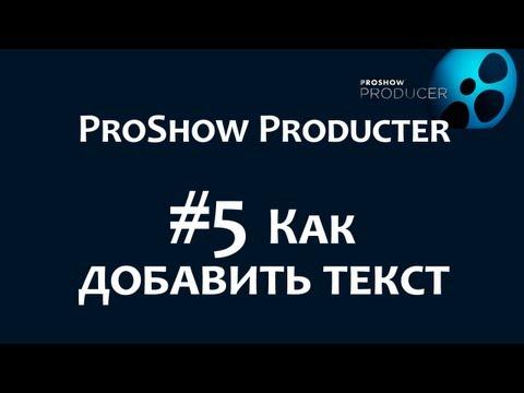 ProShow Producer ГОТОВЫЙ МУЖСКОЙ ПРОЕКТ ПОЗДРАВЛЕНИЕ С ДНЁМ РОЖДЕНИЯ