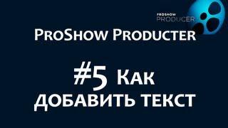 Photodex ProShow Producer. #5 Как добавить текст в слайды. Эффекты для текста(http://chironova.ru В этом уроке мы добавим текст к слайду, при помощи встроенных стилей слайда. И создадим свой стил..., 2013-07-17T05:14:13.000Z)