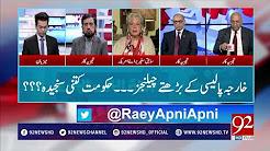 Raey Apni Apni - 3rd December 2017  92 News,