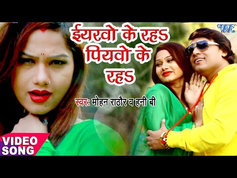 Mohan Rathore Hit Song - Hamro Raha Tu Piyawo Ke Raha - Bhojpuri Hit Songs